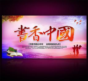 书香中国展板设计