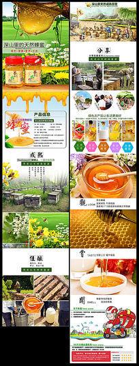 淘宝天猫蜂蜜详情页模板图片
