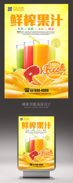 夏季鲜榨苹果汁促销海报