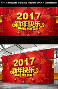 新年快乐晚会海报设计