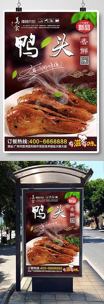 鸭头美食海报设计模版