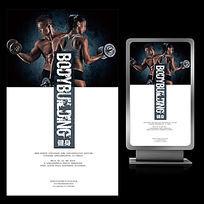 艺术质感健身创意海报设计