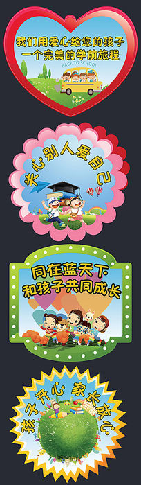 幼儿园理念标语安全文明礼仪提示牌