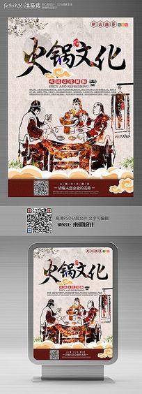 中国传统火锅店海报之火锅文化