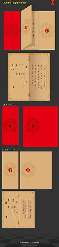 中式婚礼邀请函设计