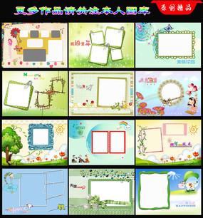 12页精品儿童模板 PSD