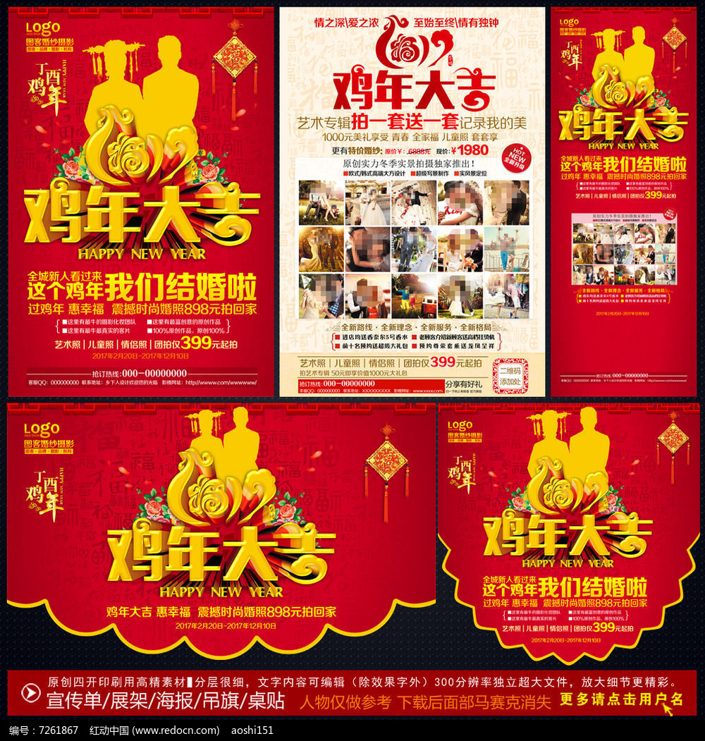 2017鸡年大吉影楼宣传单图片