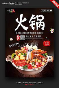 创意火锅美食文化宣传海报