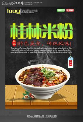 创意简约桂林米粉美食宣传海报设计