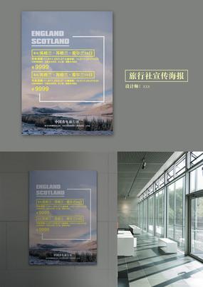 旅游公司海报广告设计