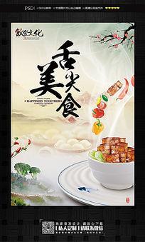 舌尖上的美食餐饮宣传海报