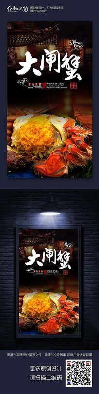 中国风大闸蟹美食海报素材
