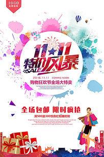 炫彩双11优惠海报设计素材