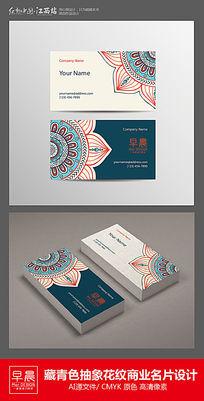藏青色抽象花纹商业名片