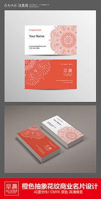 橙色抽象花纹商业名片