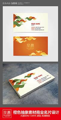 橙色抽象素材商业名片