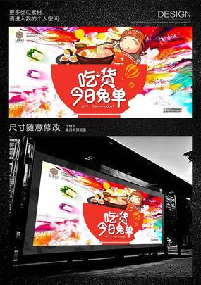 吃货今日免单美食节促销海报