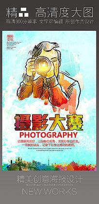 创意水彩摄影展海报设计