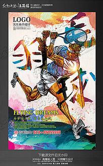 创意水彩羽毛球比赛海报设计