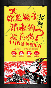 创意孙悟空大学校园公司招聘会活动海报