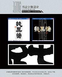纯黑糖书法字体设计