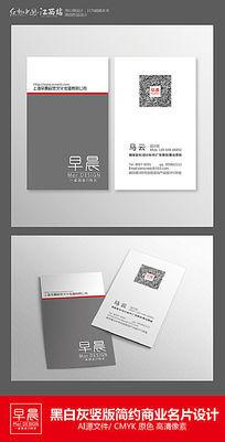 黑白灰竖版简约商业名片