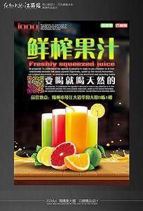 黑色创意鲜榨果汁宣传海报设计