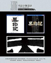 黑枸杞书法字体设计
