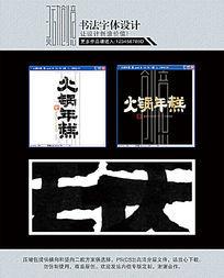火锅年糕书法字体设计