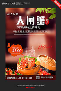 简约创意大闸蟹美食促销海报设计