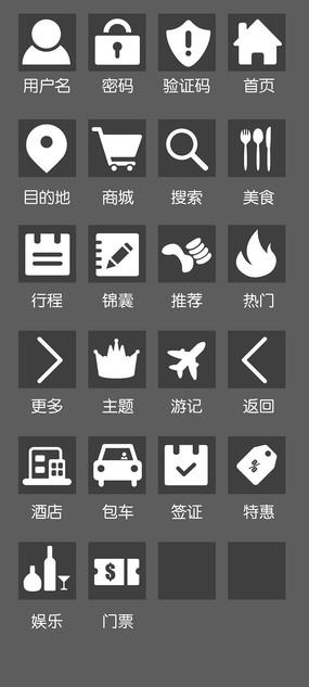 旅游app图标