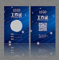 蓝色光束线条科技工作证