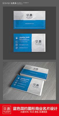 蓝色简约图形商业名片