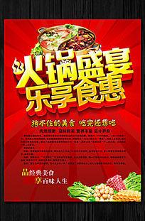 美味火锅节创意海报