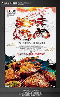 美味烤肉创意美食海报设计