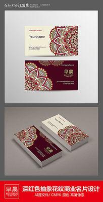 深红色抽象花纹商业名片
