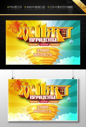 双11促销设计图