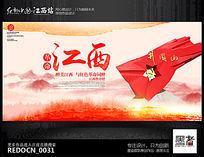 水彩创意江西旅游介绍宣传海报背景