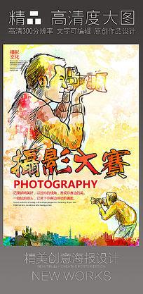 水彩创意摄影展摄影比赛海报设计
