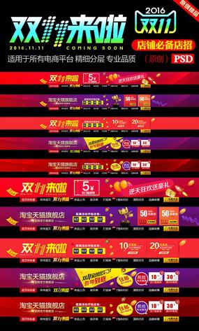 淘宝天猫双11店招全屏双11店招导航模板
