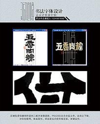 五香肉粽书法字体设计