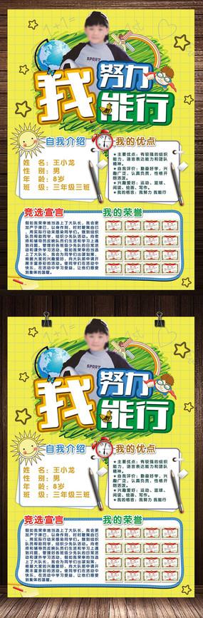 小学生大队委竞选海报