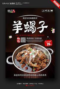 羊蝎子美食宣传海报