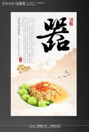 中国风传统美食海报设计