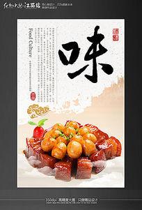 中国风传统美食宣传海包报设计