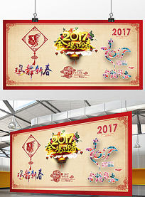 2017鸡年设计素材艺术字合集