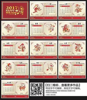 2017鸡年台历设计
