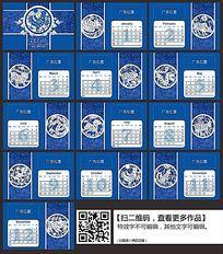 2017中国剪纸鸡年台历模板