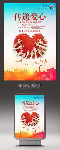 爱心义卖公益海报广告