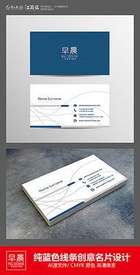纯蓝色线条创意名片